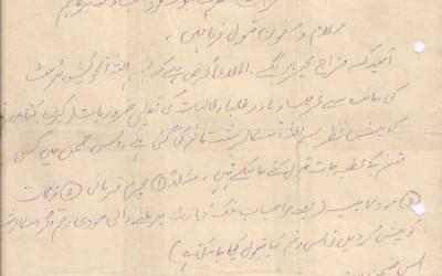 Fatwa 1